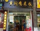 杨铭宇黄焖鸡米饭加盟费多少钱怎么加盟