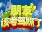万顺达驾校广纳生源