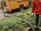 南通开发区马桶下水道疏通,高压清洗,管道检测 化粪池清理