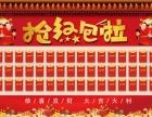 河南红包墙千米红包系统定制开发开业活动拓客吸粉一物一码