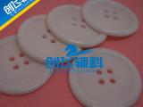 创飞辅料树脂纽扣塑料纽扣 黑白纽扣工厂批发可定做纽扣
