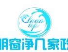 明窗净几强势来袭 打造安徽第一家具有售前售后服务的个性化保洁