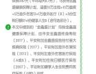 平安金鑫盛健康保障计划