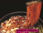 川味小吃技术学习培训 砂锅酸辣粉米线小火锅技术