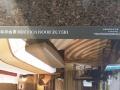 唐山万达洲际酒店圣诞节自助餐券和住房券