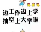 网络教育广东开放大学大专本科名额限制招生