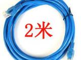 批发网线 2米蓝色 优质八芯双绞网线 品质保障 成品跳线 机器压