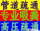上海南汇大团管道疏通,管道清洗,阴沟化粪池清理抽粪