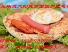 武大郎烧饼加盟电话 不卡包直接教配方-小吃加盟