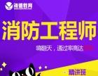 秦皇岛 海德教育 一级消防工程师王牌助教 中国好教育