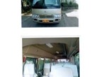 专营红白喜事大巴租车、多车可选、舒适安全!价格电议