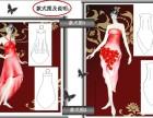 上海服装设计培训 服装制版 服装手绘培训