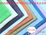 清仓处理 全棉面料 纯棉 宽条纹细 缎条布料 床品面料多色入