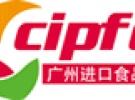 2018第九届广州国际食品及饮料展(邀请函