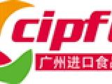 2018第九届广州国际食品及饮料展 邀请函
