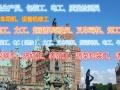 法国招建筑工 包装工 服务员 保姆 力工 内装修工年收入20