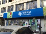 山西太原中国移动艾利灯箱布贴膜画面灯箱招牌制作