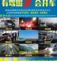 安通陪驾(北海市唯一工商注册专业正规汽车陪驾公司)