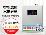 丰科新款家用4kw变频电磁采暖炉煤改电产品节能全自动环保