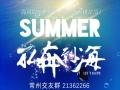 [暑假集结号]常州到日照桃花岛2日游