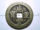 急!古董瓷器钱币私下交易