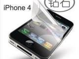 手机钻石膜保护膜批发 苹果5iphone4手机贴膜批发 手机保护
