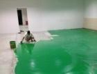 环氧地坪漆,水泥自流平,水泥地面固化,水泥地面刷漆