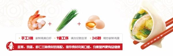 哈尔滨喜家德水饺哪有实体店喜家德水饺饺子品牌榜饺子加盟费多少