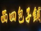 北京西四包子加盟费用低,加盟条件简单