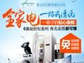 家尘勿扰——中国家电清洗领导品牌