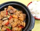 水城黄焖鸡米饭加盟费多少钱/黄焖套餐系列加盟/总部扶持