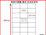 a4不干胶打印标签纸 空白贴纸定做激光喷墨21格亚光70*42.