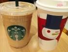 上海咖啡加盟十大品牌 星巴克能加盟么