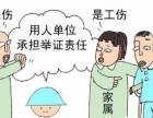 松江找工伤赔偿律师 松江工伤事故赔偿 松江区劳动纠纷代理