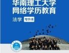 2017春法学(专升本)-广东职工教育网