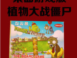 植物大战僵尸 桌游版 多种玩法 桌面游戏 精装中文版 植物僵尸杀
