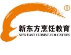 新疆新东方烹饪学校火热招生 中