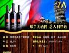 红酒加盟选那岸,红酒代理招商全国招募