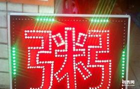 迷你发光字 LED显示屏户外广告吸塑灯箱LOGO墙
