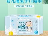 红姐日用百货儿童湿纸巾80抽温和护肤母婴适用