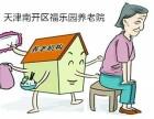 天津南开福乐园老年公寓养老院主收半身不遂,老年痴呆老人