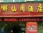 一经营中餐馆低价专让