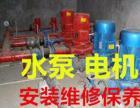 专业维修保养各种电机水泵、管道泵、风机电机设备