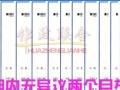 800商标注册加急申请次日出回执单包受理-湛江
