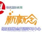 绵阳小学数学提升课程四川恒优国际教育名师执教