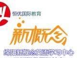四川恒优国际教育绵阳校区新标日语课程系列