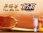 玉林茶玛谷咖啡加盟费多少茶玛谷加盟条件