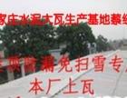 栾城县安居新型机制水泥钢丝瓦业有限责任公司