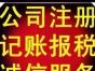 江宁注册公司+地址+代理记账,公司转让、注销、变更