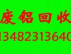 上海高价回收废铝,废铁,废不锈钢等各类废旧金属
